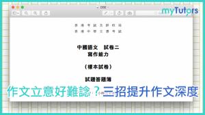 中文作文深度