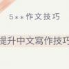 5**作文技巧? 如何提升你的中文寫作?